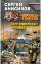 Анисимов Сергей Владимирович Абрамсы в Химках. Книга 3. Гнев терпеливого человека