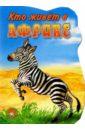 Кто живет в Африке чебурашка кто живет в африке книжка на коляску