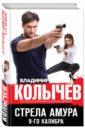 Стрела Амура 9-го калибра, Колычев Владимир Григорьевич