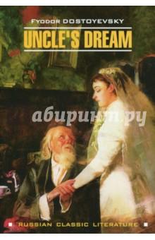 UNCLE'S DREAM дядюшкин сон