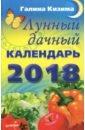 Лунный дачный календарь на 2018 год, Кизима Галина Александровна
