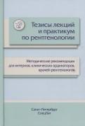 Тезисы лекций и практикум по рентгенологии. Методические рекомендации для интернов