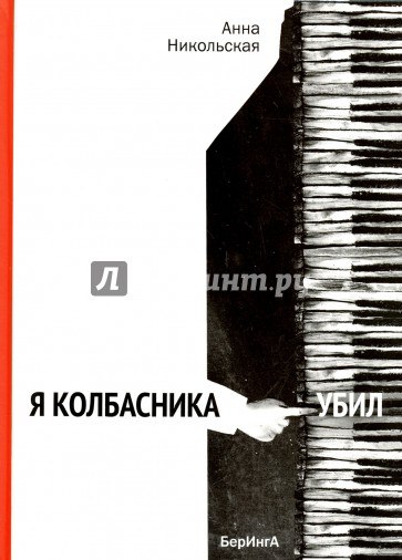 Я Колбасника убил (с автографом автора), Никольская Анна Олеговна