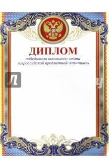 Диплом Победителя школьного этапа всероссийской предметной  Диплом Победителя школьного этапа всероссийской предметной олимпиады