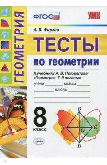 """Геометрия. Тесты. 8 класс. К учебнику А. В. Погорелова """"Геометрия. 7-9"""". ФГОС"""