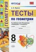 Геометрия. Тесты. 8 класс. К учебнику А. В. Погорелова