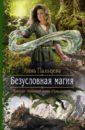 Безусловная магия, Пальцева Анна Олеговна