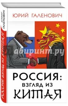 Россия: взгляд из Китая оптом из китая копии iphone