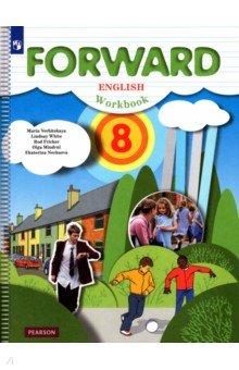 Английский язык. 8 класс. Рабочая тетрадь. ФГОС английский язык 8 класс рабочая тетрадь 2 вертикаль фгос