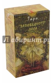 Таро Заповедного Леса (Руководство и карты) как делянку леса на сруб дома