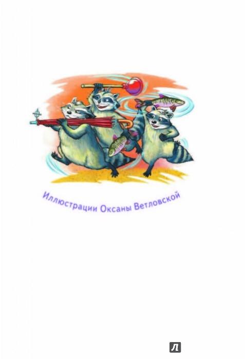 Иллюстрация 1 из 18 для Кефир, Гаврош и Рикошет. Шанхайский сувенир - Евгений Гаглоев   Лабиринт - книги. Источник: Лабиринт