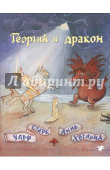Георгий и дракон фото