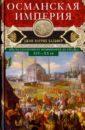 Бальфур Джон Патрик Османская империя. Шесть столетий от возвышения до упадка. XIV-XX вв.