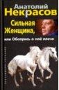 Сильная женщина, или Обопрись о мое плечо, Некрасов Анатолий Александрович