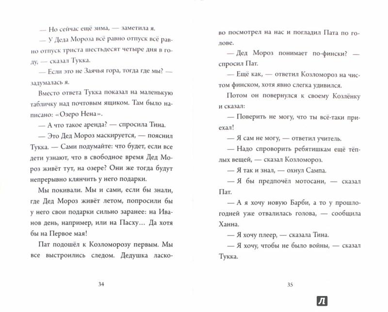 Иллюстрация 1 из 43 для Элла в Лапландии - Тимо Парвела   Лабиринт - книги. Источник: Лабиринт