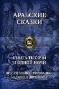 Арабские сказки. Книга тысячи и одной ночи. Полное иллюстрированное издание. В 2-х томах. Том 2