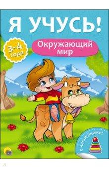 Я учусь! Окружающий мир шамбалева елена я учусь читать