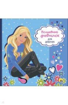 Купить Волшебный дневничок для девочек, Проф-Пресс, Тематические альбомы и ежедневники