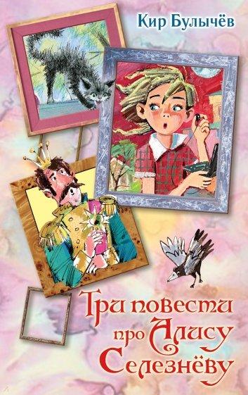 Три повести про Алису Селезневу, Булычев Кир
