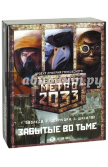 Метро 2033. Забытые во тьме. Комплект из 3-х книг сергей семенов метро 2033 о чем молчат выжившие сборник