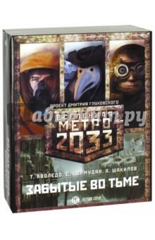 Метро 2033. Забытые во тьме. Комплект из 3-х книг юрий харитонов метро 2033 на краю пропасти