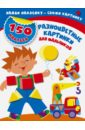 Малышкина Мария Викторовна Разноцветные картинки для мальчиков