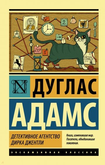 Детективное агентство Дирка Джентли, Адамс Дуглас