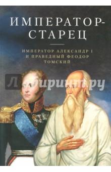 Император - старец. Император Александр I и Праведный Феодор Томский