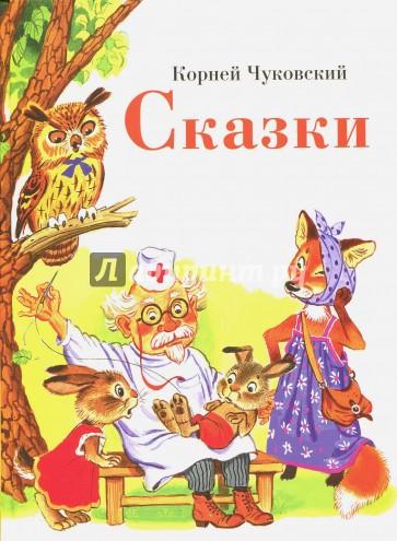 Сказки, Чуковский Корней Иванович