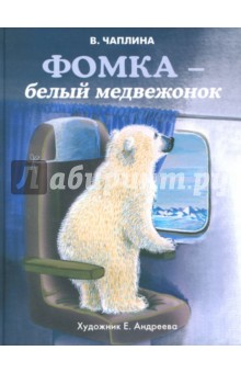Фомка - белый медвежонок фомка белый медвежонок