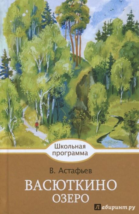 Иллюстрация 1 из 7 для Васюткино озеро - Виктор Астафьев | Лабиринт - книги. Источник: Лабиринт