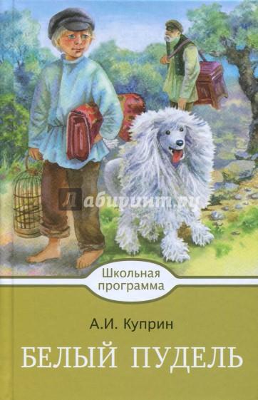 Белый пудель, Куприн Александр Иванович