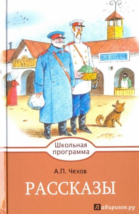 Иллюстрация 1 из 22 для Рассказы - Антон Чехов | Лабиринт - книги. Источник: Лабиринт