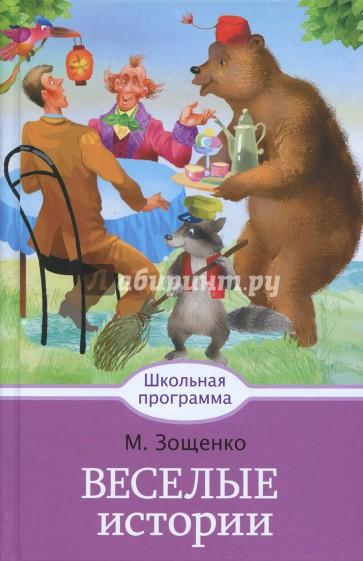 Веселые истории, Зощенко Михаил Михайлович