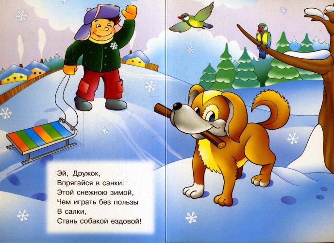 Иллюстрация 1 из 6 для Ездовая собака | Лабиринт - книги. Источник: Лабиринт