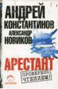 Новиков Александр, Константинов Андрей Арестант