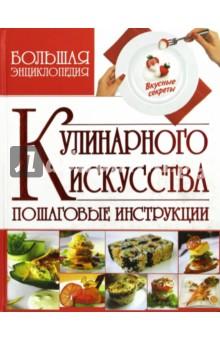 Большая энциклопедия кулинарного искусства книги издательство аст большая подарочная кулинарная энциклопедия 3 книги