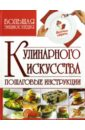 Обложка Большая энциклопедия кулинарного искусства