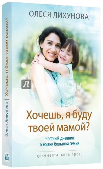 Хочешь, я буду твоей мамой?, Лихунова Олеся