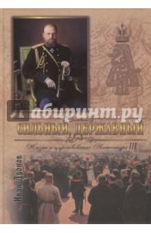Сильный, державный. Жизнь и Царствование Императора Александра III