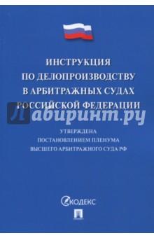 Инструкция по делопроизводству в арбитражных судах Российской Федерации, ISBN 9785392260751, Проспект , 978-5-3922-6075-1, 978-5-392-26075-1, 978-5-39-226075-1 - купить со скидкой