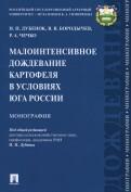 Малоинтенсивное дождевание картофеля в условиях юга России