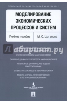 Моделирование экономических процессов и систем информатика учебное пособие