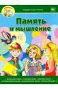 Вагурина Людмила Память и мышление