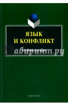 Язык и конфликт. Учебное пособие латинский язык в сфере юриспруденции учебное пособие