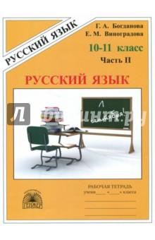 Русский язык. 10-11 классы. Рабочая тетрадь. В 3-х частях. Часть 2