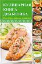 Кулинарная книга диабетика. Быстро, вкусно, полезно, Константинов Максим Алексеевич