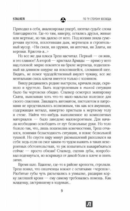 Иллюстрация 9 из 19 для Стражи Армады. По ту сторону восхода - Сергей Коротков | Лабиринт - книги. Источник: Лабиринт