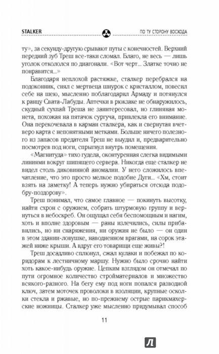 Иллюстрация 11 из 19 для Стражи Армады. По ту сторону восхода - Сергей Коротков   Лабиринт - книги. Источник: Лабиринт