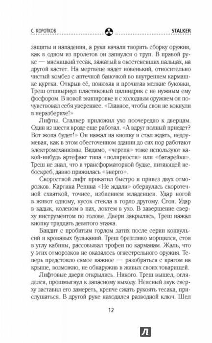 Иллюстрация 12 из 19 для Стражи Армады. По ту сторону восхода - Сергей Коротков | Лабиринт - книги. Источник: Лабиринт